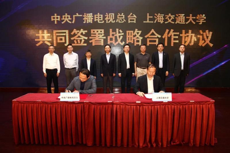 上海交通大学与中央广播电视总台签署战略合作协议