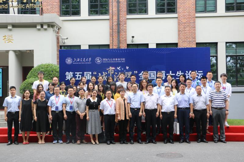 """第五届""""城市治理""""全国博士生论坛在上海交通大学举行"""