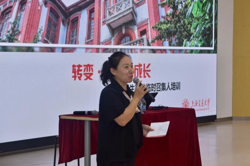 """""""转变·引领·成长""""上海交通大学2020级新生临时召集人培训会召开"""