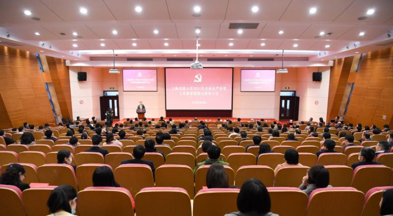 上海交大召开全面从严治党工作会议