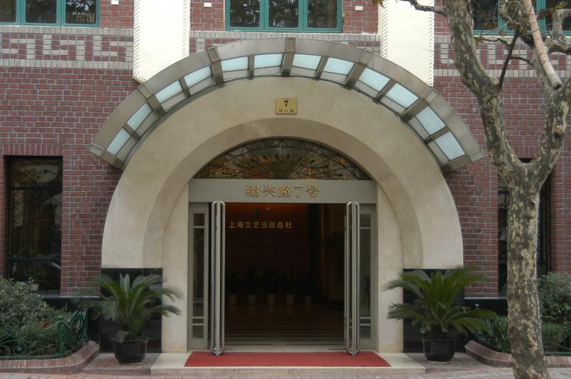 图1 抗战时期交通大学临时校址中华学艺社的大门,现为上海文艺出版社(摄于2004年).JPG
